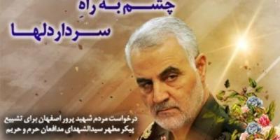 درخواست تشییع پیکر شهید قاسم سلیمانی در اصفهان