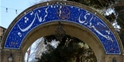 درخواست عزل مدیران شهردار کرمانشاه در پی مرگ آسیه پناهی