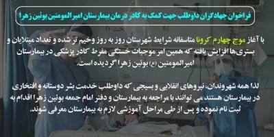 فراخوان جهادگران داوطلب جهت کمک به کادر درمان در بیمارستان بوئینزهرا