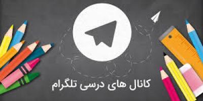 تدریس معلمان در تلگرام توسط دبیرستانی در اراک غیرقانونی است