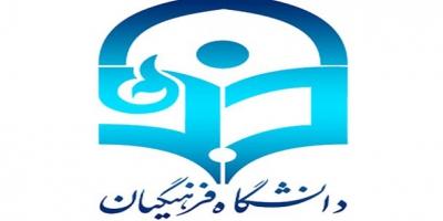 دانشگاه فرهنگیان در استان البرز ساخته شود