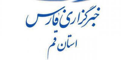 از واحد استانی خبرگزاری ارزشمند فارس در قم متشکریم
