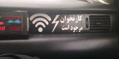 تجهیز تاکسیها به کارتخوان