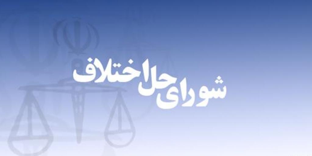 استخدام کارکنان شورای حل اختلاف پیگیری شود>         </div>         <div class=