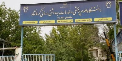 بررسی فوری مطالبه دانشجویان دانشگاه علوم پزشکی کرمانشاه