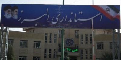 تغییر هر چه سریعتر مدیران فعلی در استان البرز