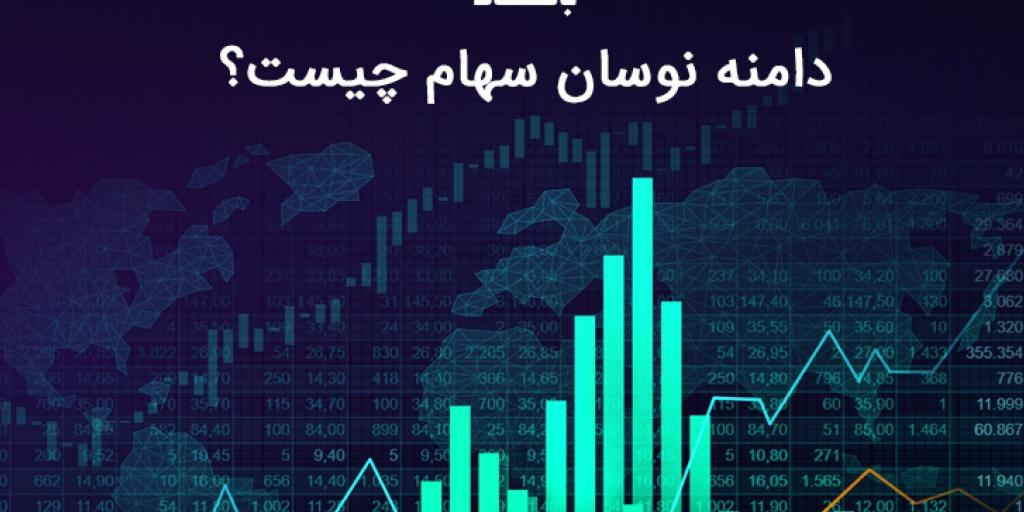 آیا رسانههای اقتصادی بر نوسانات بازار بورس تاثیر دارند؟>         </div>         <div class=