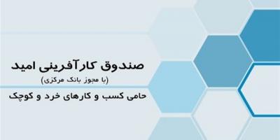لزوم تسهیل در اعطای وام تحفه توسط مؤسسه کارآفرینی امید آذربایجان شرقی