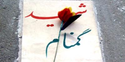درخواست تدفین شهدای گمنام در دبیرستان علوم و معارف اسلامی امام رضا (ع)