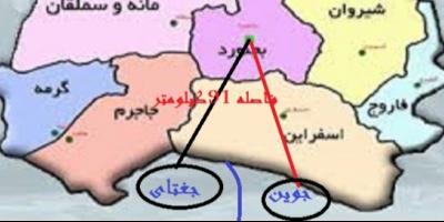 ضرورت الحاق شهرستان جغتای و جوین به استان خراسانشمالی
