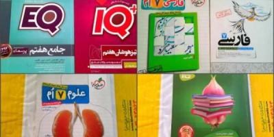 معلمان هنوز بر تهیه کتابهای آموزشی پافشاری میکنند