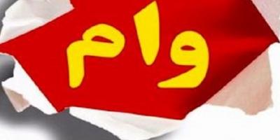 درخواست وام بلاعوض برای سیلزدگان کرمانشاه