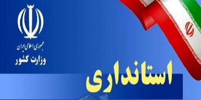 ضرورت انتخاب استاندار بومی و توانمند در البرز