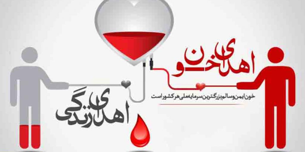 حمایت از پویش اهدای خون، اهدای زندگی>         </div>         <div class=