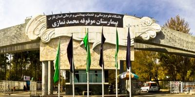 ساختمان جدید بیمارستان نمازی شیراز در شهر صدرا احداث شود