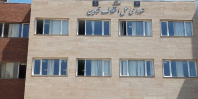 تقدیر از زحمات مدیرکل شورای حل اختلاف قزوین