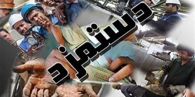 گلایه کارگران شرکتی آبفای چهارمحال و بختیاری از عدم پرداخت حقوق