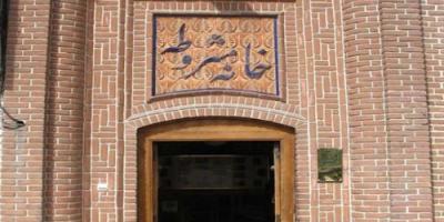 سرانجام خانه مشروطه بوشهر چه شد؟