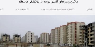 انتظار 13 ساله خریداران زمینهای گلشهر ارومیه برای حکم قضایی