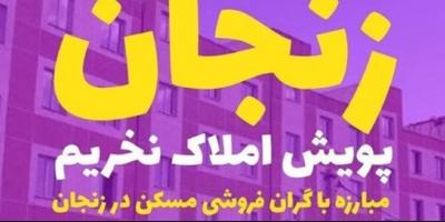 پرهیز از خرید مسکن در شرایط فعلی گرانی در زنجان