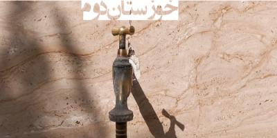 معضل کمآبی به روستای سادات سيوجان در خراسانجنوبی رسید