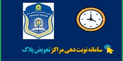 عدم دسترسی به سایت نوبتدهی تعویض پلاک در شیراز