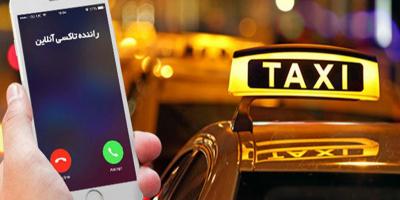 کمپین افزایش کرایه رانندگان تاکسیهای اینترنتی در شیراز