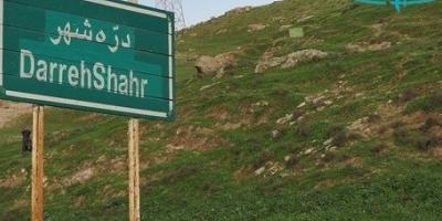 تغییر نام شهرستان «درهشهر» به شهرستان «سِیمَرِه»