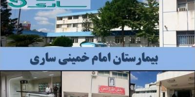 اوضاع نگران کننده رسیدگی به بیماران در بیمارستان امام خمینی (ره) ساری
