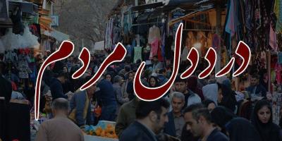مطالبات مردم شهرستان سیروان در سفر استانی رئیسجمهور
