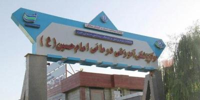 عدم همکاری داروخانه بیمارستان دولتی امام حسین محمدشهر با بیمه