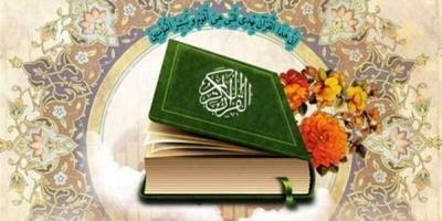 مسابقات اذان و روانخوانی در مهد قرآن شهرضا