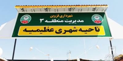 تقاضای تغییر نام شهرک عظیمیه  قزوین به سردار سلیمانی