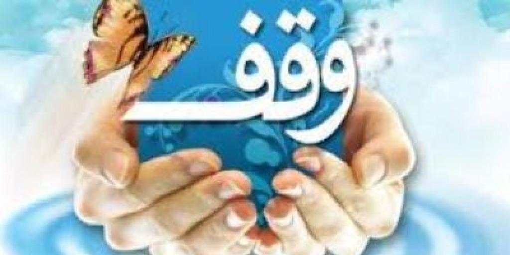 پیگیری وقف ناتمام در هوتک کرمان>         </div>         <div class=