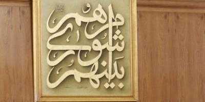 موضوع اختلاف شورای شهر و شهردار هفشجان را پیگیری کنید