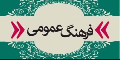 ضرورت تأسیس شورای فرهنگی عمومی در شهرستان شهرکرد