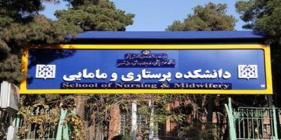 لزوم ایجاد دانشکده پرستاری و مامایی در شهرستان بشرویه