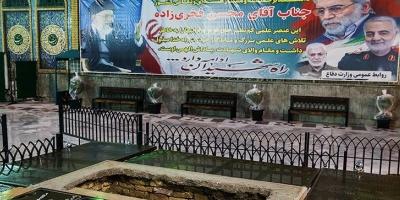 محافظت از شهید فخریزادهها سعادت میخواهد