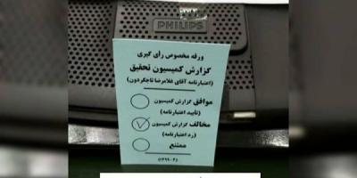 قدردانی از نماینده انقلابی شهرستانهای بابلسر و فریدونکنار