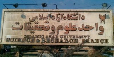 اعتراض دانشجویان دانشگاه آزاد به کلاسهای مجازی