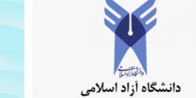 بلاتکلیفی دانشجویان دانشگاه آزاد اسلامی واحد خرم آباد
