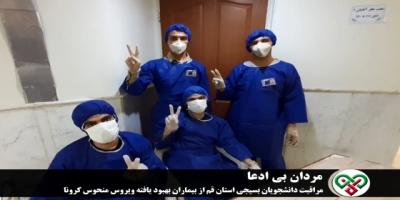 مراقبت دانشجویان بسیجی از بیماران بهبود یافته کرونایی در قم