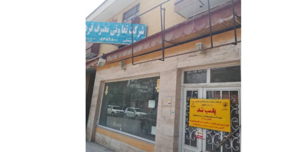 شرکت تعاونی مصرف فرهنگیان مشهد را نجات دهید>         </div>         <div class=