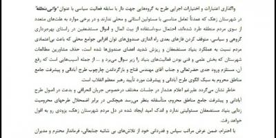 چرایی استعفای مجری طرح ملی آبادانی و پیشرفت بنیاد علوی در زهک