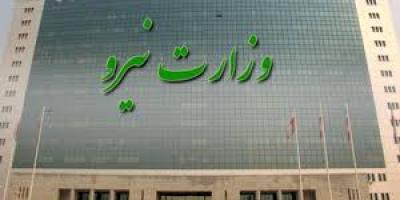وزارت نیرو افزایش حقوق کارکنان خود افزایش دهد