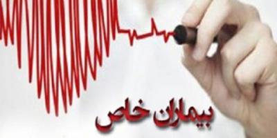 کمبود داروهای بیماران خاص در ایلام؛ رسیدگی کنید